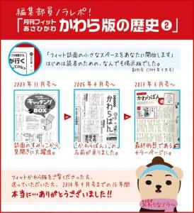 月刊フィットあさひかわ「かわら版の歴史2」
