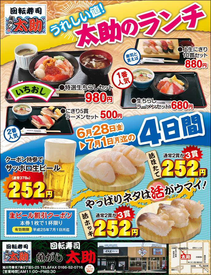 回転寿司 魚がし 太助