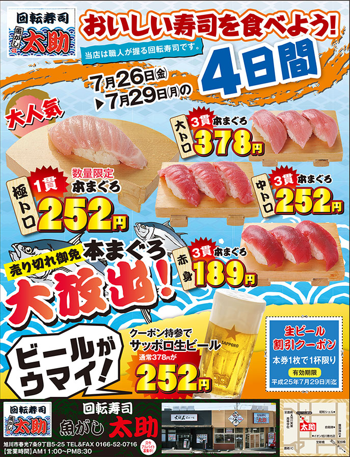回転寿司 魚がし太助