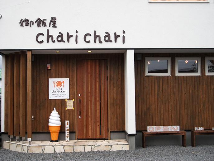 御飯屋chari chari外観