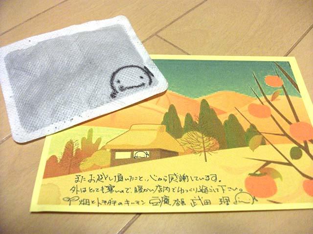 カードとカイロの写真