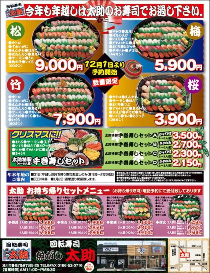 回転寿司 魚がし太助の写真