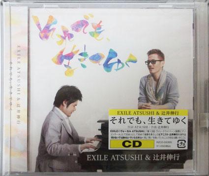 EXILE ATSUSHI × 辻井伸行 それでも、生きてゆく