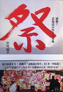 「祭」感動!!北海道の祭り大事典