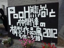 pooh_kumagai