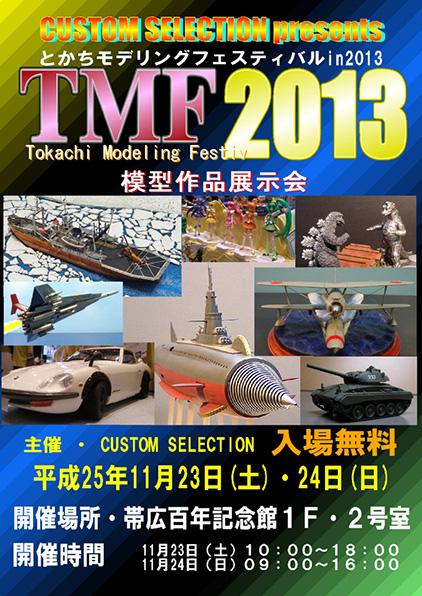 TMF13ポスター縮小版