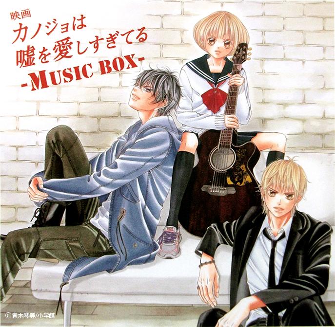 映画「カノジョは嘘を愛しすぎてる」 ~MUSIC BOX~の写真
