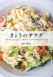 『きょうのサラダ』の写真