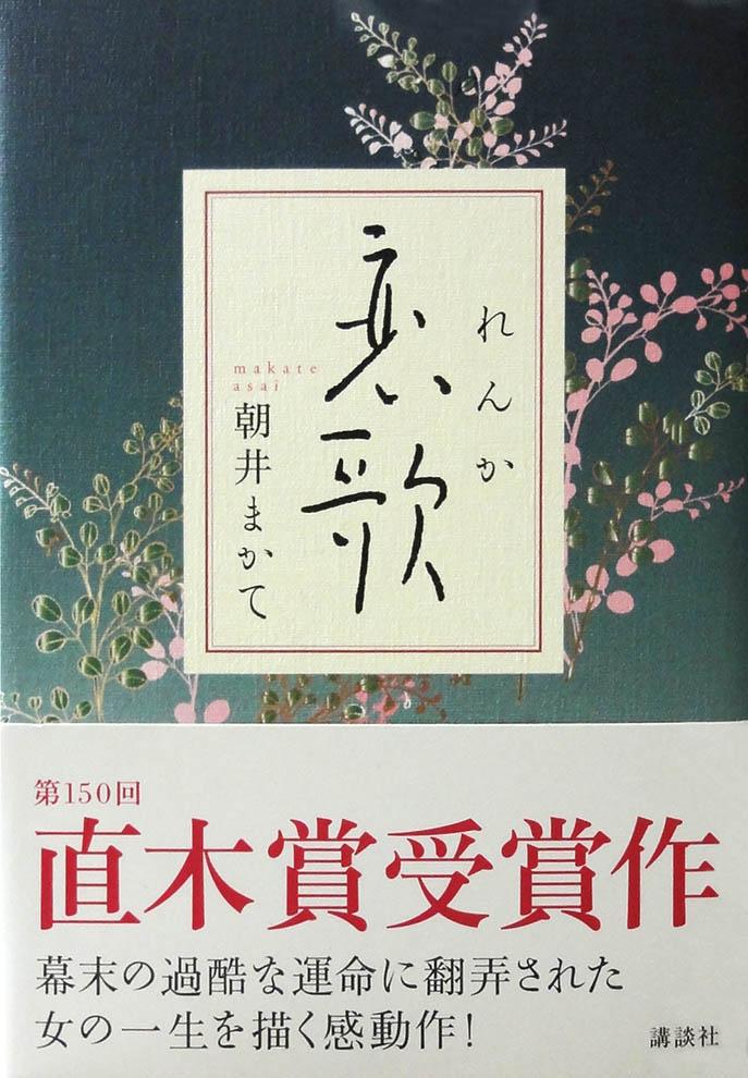 『恋歌』の本の写真