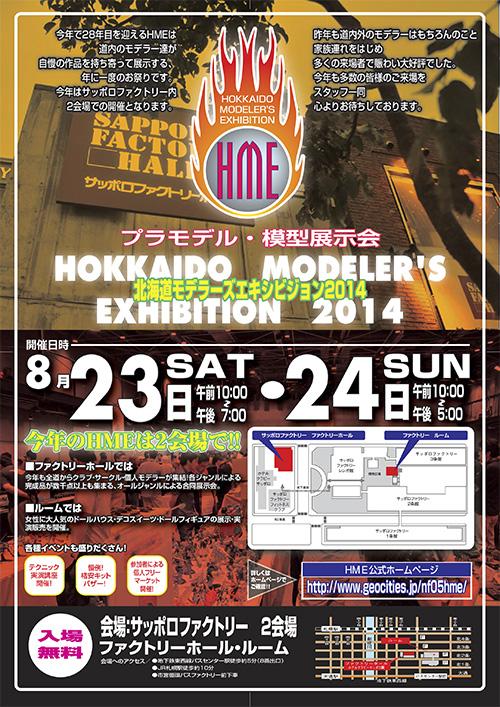 2013HME本ポスターA3