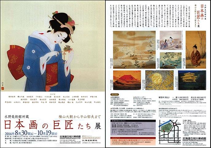日本画の巨匠たち展
