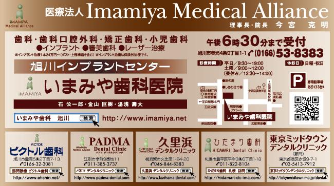 imamiya_shika