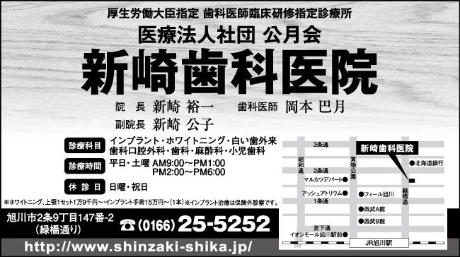 shinzaki