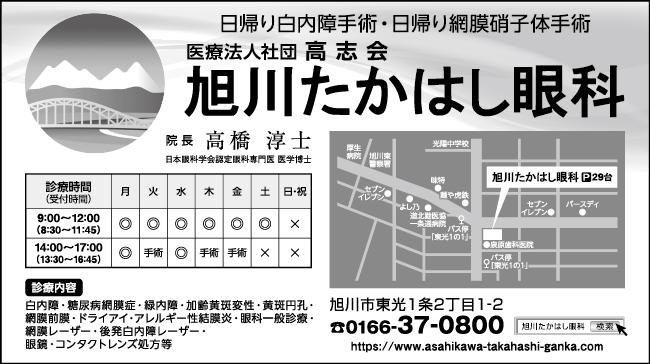 takahashiganka01