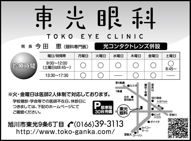 toko_gan