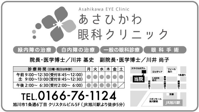 asahikawaganka