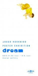 ジャグダ北海道ポスター展