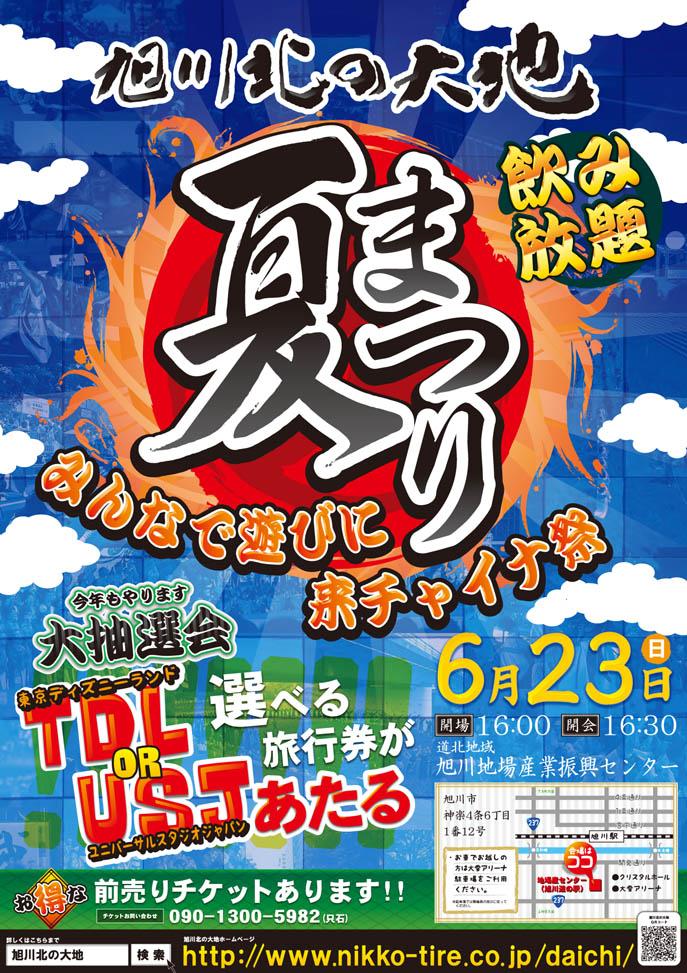 旭川北の大地 夏祭り