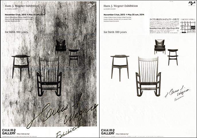 タイプ別、構造別にみるウェグナーの椅子2 ~生誕100年への序奏4~
