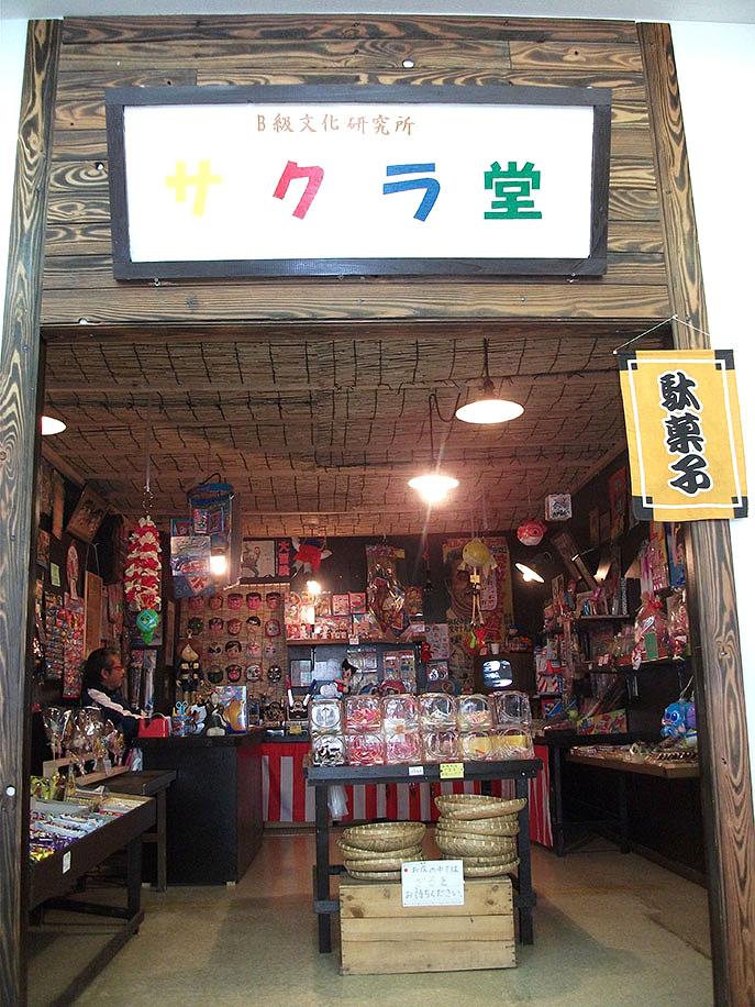 店内の写真