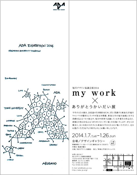 旭川デザイン協議会2014 my work × ありがとうかいだい展