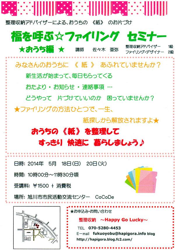 2014_5_18_20