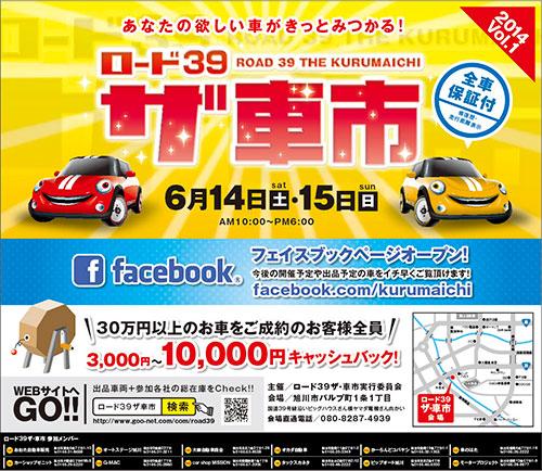 140613kurumaichi_web