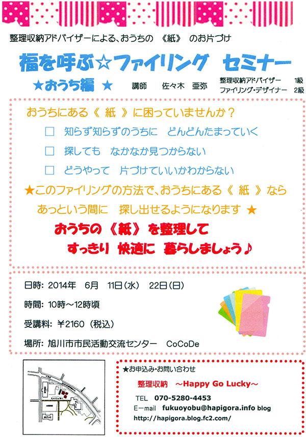 2014_6_11_22