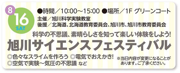 旭川サイエンスフェスティバル