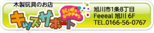 sub_title_kids