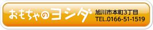 sub_title_yoshida