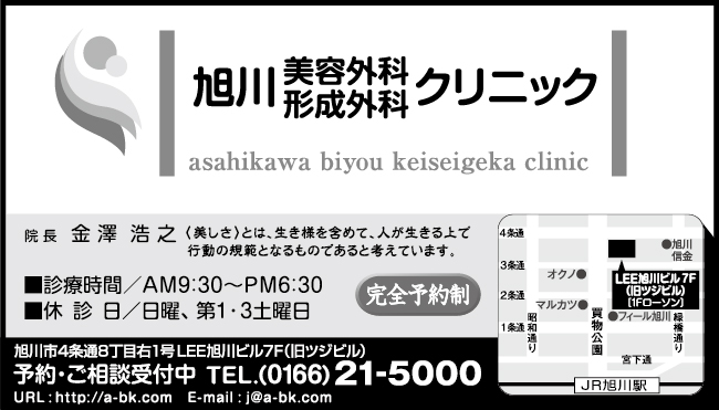 asahikawabiyou2020