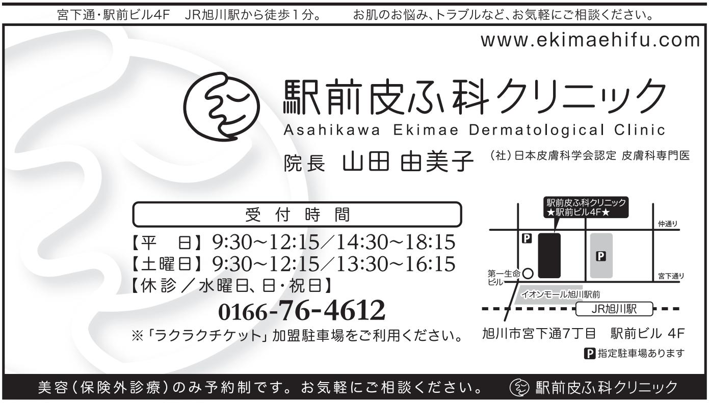 asahikawaekimae