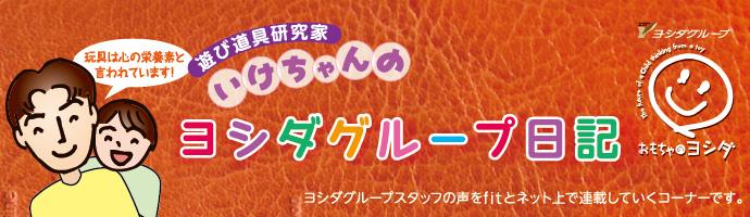 title_yoshida
