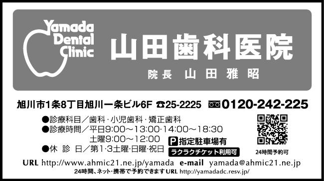 yamada_shika
