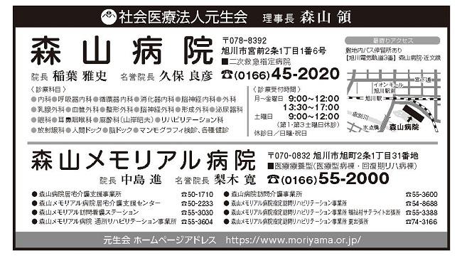 moriyama02